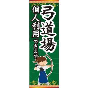のぼり 弓術 弓道 弓道場 個人利用できます のぼり旗|sendenjapan