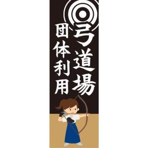 のぼり 弓術 弓道 弓道場 団体利用 のぼり旗|sendenjapan