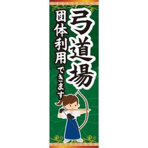のぼり 弓術 弓道 弓道場 団体利用できます のぼり旗|sendenjapan