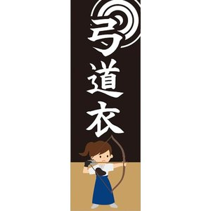 のぼり 弓術 弓道 弓具 弓道衣 のぼり旗|sendenjapan
