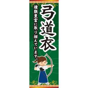 のぼり 弓術 弓道 弓具 弓道衣 種類豊富に取り揃えています のぼり旗|sendenjapan