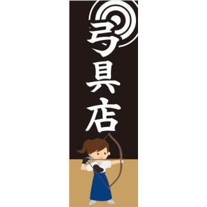 のぼり 弓術 弓道 弓具 弓具店 のぼり旗|sendenjapan
