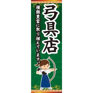 のぼり 弓術 弓道 弓具 弓具店 種類豊富に取り揃えています。 のぼり旗|sendenjapan