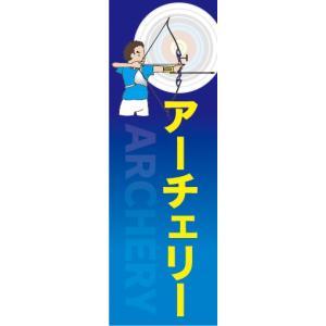 のぼり 射撃競技 アーチェリー 射撃 のぼり旗|sendenjapan