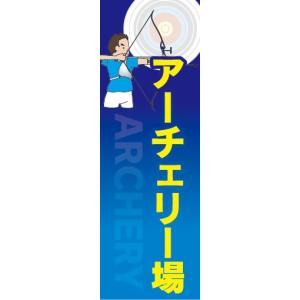 のぼり 射撃競技 アーチェリー アーチェリー場 のぼり旗|sendenjapan