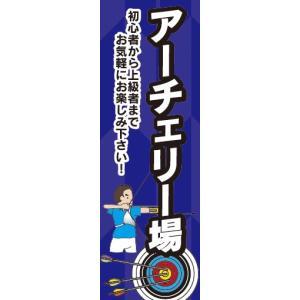 のぼり 射撃競技 アーチェリー アーチェリー場 お気軽にお楽しみ下さい! のぼり旗|sendenjapan