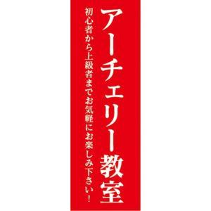 のぼり 射撃競技 アーチェリー アーチェリー教室 お気軽にお楽しみ下さい! のぼり旗|sendenjapan