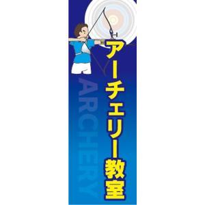 のぼり 射撃競技 アーチェリー アーチェリー教室 のぼり旗|sendenjapan