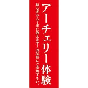 のぼり 射撃競技 アーチェリー アーチェリー体験 お気軽にご参加下さい のぼり旗|sendenjapan