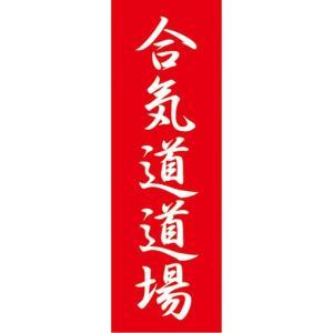 のぼり 武道 柔術 合気道 合気道道場 のぼり旗|sendenjapan