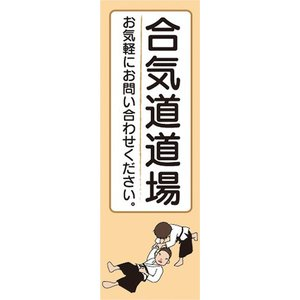 のぼり 武道 柔術 合気道 合気道道場 お気軽にお問い合わせください。 のぼり旗|sendenjapan