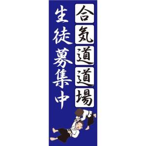 のぼり 武道 柔術 合気道 合気道道場 生徒募集中 のぼり旗|sendenjapan