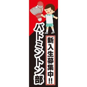 のぼり バドミントン バドミントン部 新入生募集中!! のぼり旗|sendenjapan