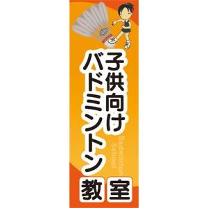 のぼり バドミントン 子供向け バドミントン教室 のぼり旗|sendenjapan