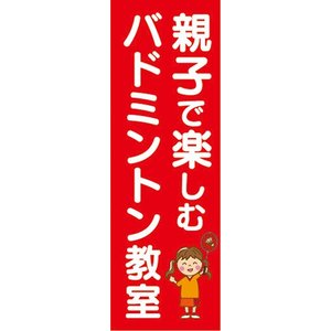 のぼり バドミントン 親子で楽しむ バドミントン教室 のぼり旗|sendenjapan