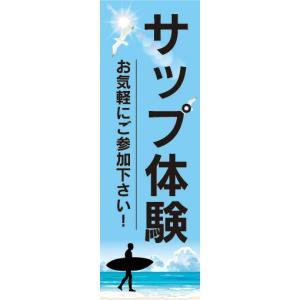 のぼり マリンスポーツ ウォータースポーツ サップ サップ体験 お気軽にご参加下さい! のぼり旗 sendenjapan