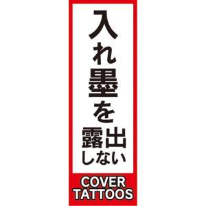 のぼり 海水浴 温泉 銭湯 スパ 入れ墨を露出しない のぼり旗|sendenjapan