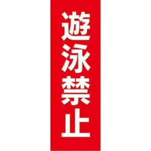 のぼり 海水浴 温泉 遊泳禁止 のぼり旗|sendenjapan