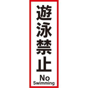 のぼり 海水浴 温泉 遊泳禁止 No Swimming のぼり旗|sendenjapan