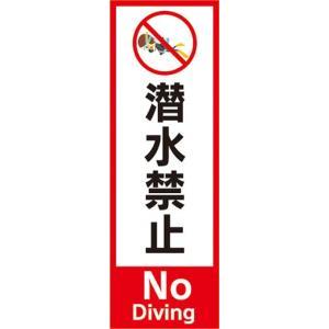 のぼり 海水浴 温泉 潜水禁止 No Diving のぼり旗|sendenjapan
