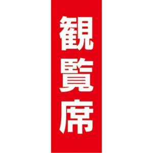 のぼり お祭り イベント 大会 観覧席 のぼり旗|sendenjapan