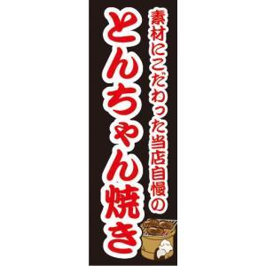 のぼり 素材にこだわった当店自慢の とんちゃん焼き のぼり旗|sendenjapan