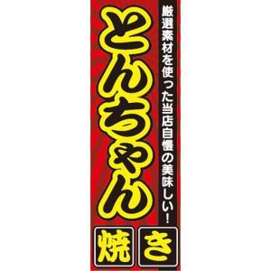 のぼり 素材にこだわった当店自慢の美味しい! とんちゃん焼き のぼり旗|sendenjapan