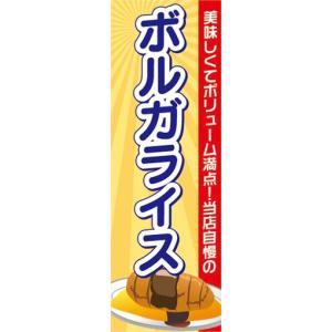 のぼり 福井県 郷土料理 美味しくてボリューム満点! ボルガライス のぼり旗 sendenjapan