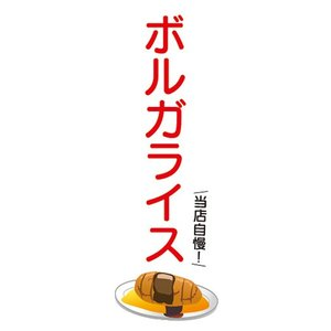 のぼり 福井県 郷土料理 当店自慢! ボルガライス のぼり旗 sendenjapan