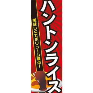のぼり 石川県 金沢 名物 美味しくてボリューム満点! ハントンライス のぼり旗 sendenjapan