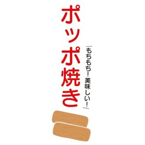 のぼり 新潟県 郷土料理 もちもち!美味しい! ポッポ焼き ぽっぽ焼き のぼり旗 sendenjapan