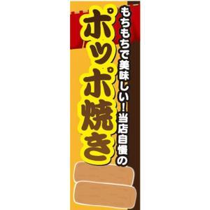 のぼり 新潟県 郷土料理 もちもちで美味しい! ポッポ焼き ぽっぽ焼き のぼり旗 sendenjapan