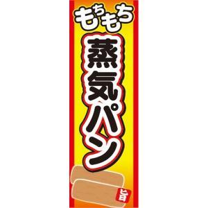 のぼり 新潟県 郷土料理 もちもち ポッポ焼き 蒸気パン のぼり旗 sendenjapan