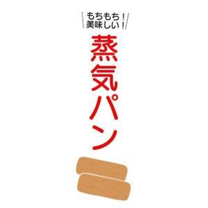 のぼり 新潟県 郷土料理 もちもち!美味しい! ポッポ焼き 蒸気パン のぼり旗 sendenjapan