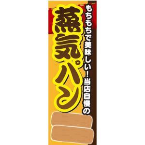 のぼり 新潟県 郷土料理 もちもちで美味しい! ポッポ焼き 蒸気パン のぼり旗 sendenjapan