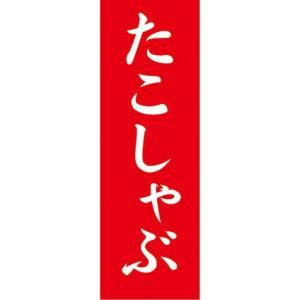 のぼり しゃぶしゃぶ たこしゃぶ タコしゃぶ のぼり旗|sendenjapan