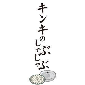 のぼり しゃぶしゃぶ キンキのしゃぶしゃぶ のぼり旗|sendenjapan