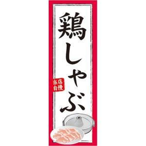 のぼり しゃぶしゃぶ 鶏しゃぶ 当店自慢 のぼり旗|sendenjapan