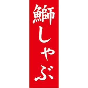 のぼり しゃぶしゃぶ ブリしゃぶ 鰤しゃぶ のぼり旗|sendenjapan