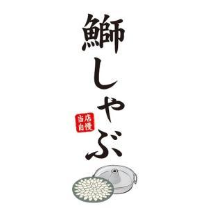 のぼり しゃぶしゃぶ ブリしゃぶ 鰤しゃぶ 当店自慢 のぼり旗|sendenjapan