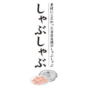 のぼり 素材にこだわった当店自慢の しゃぶしゃぶ のぼり旗|sendenjapan