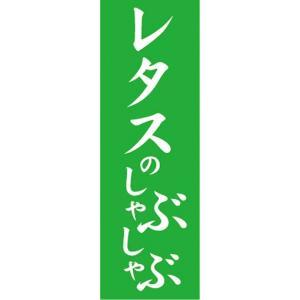 のぼり しゃぶしゃぶ レタスのしゃぶしゃぶ のぼり旗|sendenjapan