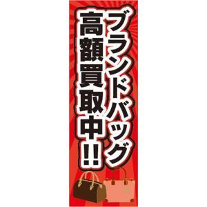 のぼり 迅速 丁寧 ブランドバッグ 高価買取!! ブランド のぼり旗|sendenjapan