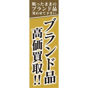 のぼり 買取 リサイクル ブランド品 高価買取!! のぼり旗|sendenjapan