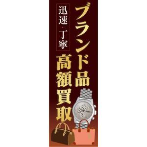 のぼり 買取 リサイクル 迅速・丁寧 ブランド品 高価買取!! のぼり旗|sendenjapan