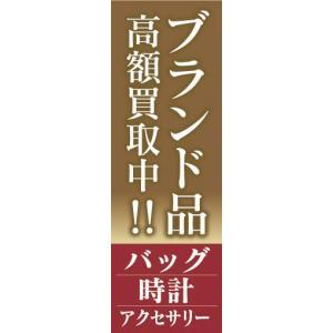 のぼり 買取 リサイクル ブランド品 高価買取!! バッグ・時計・アクセサリー のぼり旗|sendenjapan