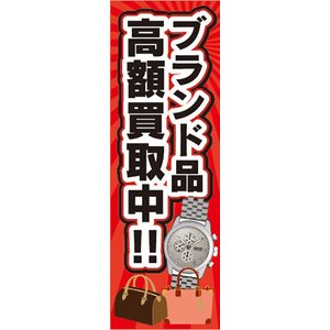 のぼり 買取 リサイクル ブランド品 高価買取中!! のぼり旗 sendenjapan