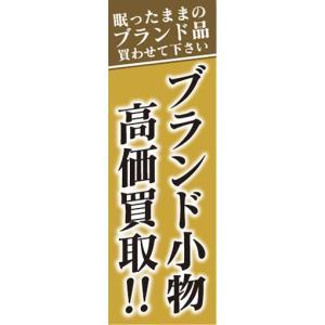 のぼり 買取 リサイクル ブランド小物 高価買取!! のぼり旗|sendenjapan