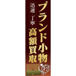 のぼり 買取 リサイクル 迅速・丁寧 ブランド小物 高価買取 のぼり旗|sendenjapan
