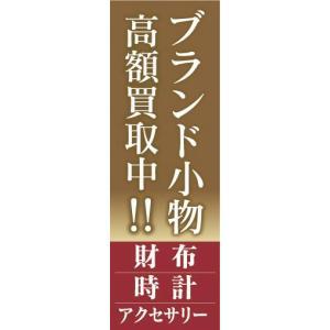 のぼり 買取 リサイクル ブランド小物 高価買取中!! 財布・時計・アクセサリー のぼり旗|sendenjapan